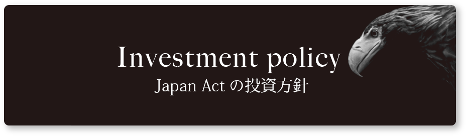 Investment policy Japan Actの投資方針